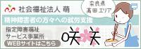 咲咲(ささ) WEBサイトはこちら